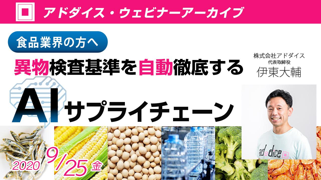 食品業界向けAIサプライチェーン