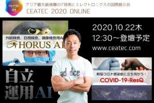 【CEATEC登壇】熟練者の現場作業をアドダイスの「自立運用AI」でDX!5分間でご紹介