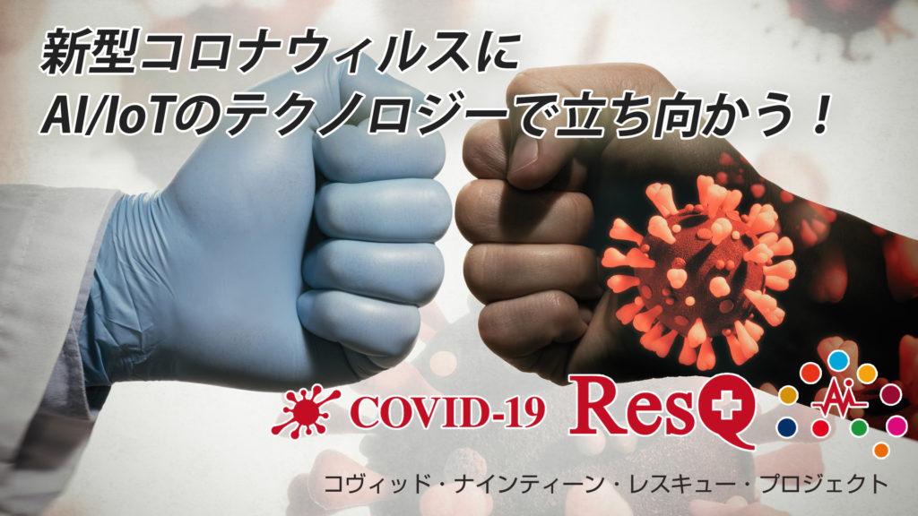 COVID-19 ResQ(コヴィッド・ナインティーン・レスキュー)